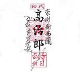 Kojiro Tattoo